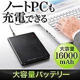 サンワダイレクト 大容量モバイルバッテリー 16000mAh スマートフォン iPad iPhone ノートパソコン 対応 充電器 700-BTL011