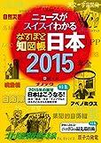 なるほど知図帳 日本 2015 (地図帳・学習地図|昭文社/マップル)