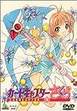 カードキャプターさくら Vol.1 [DVD] (商品イメージ)