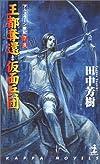 王都奪還・仮面兵団 ―アルスラーン戦記(7)(8)  カッパ・ノベルス
