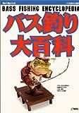 バス釣り大百科 (Rod and Reelの本)