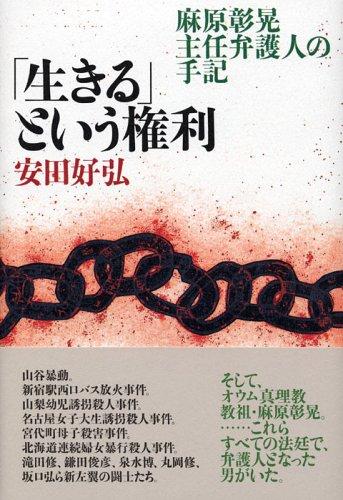 「生きる」という権利―麻原彰晃主任弁護人の手記