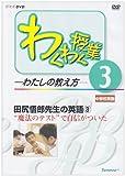 DVD>わくわく授業ーわたしの教え方 3 田尻悟郎先生の英語 3 (<DVD>)