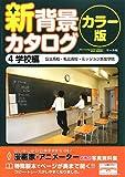 新背景カタログカラー版〈4〉学校編 公立高校・私立高校・ミッション系女学院
