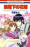 狼陛下の花嫁 7 (花とゆめコミックス)