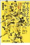 サムライたちのプロ野球―すぐに面白くなる7つの条件 (講談社プラスアルファ新書)