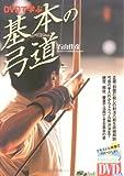 DVDで学ぶ基本の弓道 (よくわかるDVD+BOOK―SJ budo)