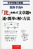 中学受験の算数 熊野孝哉の「比」を使って文章題を速く簡単に解く方法