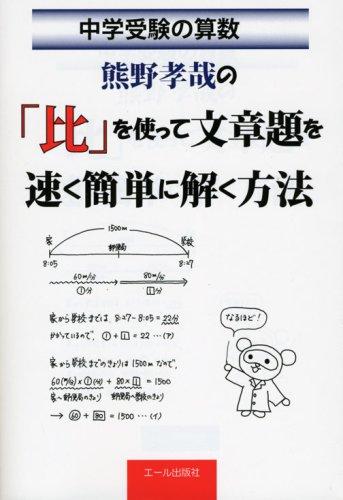 熊野孝哉の「比」を使って文章題を速く簡単に解く方法