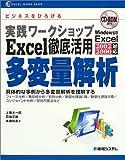 実践ワークショップ Excel徹底活用多変量解析―具体的な事例から多変量解析を理解する (EXCEL WORK SHOP)