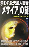 失われた火星人面岩「メサイア」の謎 (ムー・スーパー・ミステリー・ブックス)