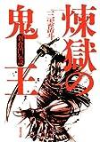 煉獄の鬼王 新将門伝説 (双葉文庫)