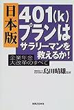 日本版401(k)プランはサラリーマンを救えるか!—企業年金大改革のすべて
