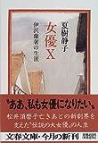 女優X―伊沢蘭奢の生涯 (文春文庫)