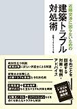 サムネイル:book『近隣交渉に困らないための建築トラブル対処術』