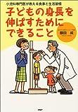 子どもの身長を伸ばすためにできること—小児科専門医が教える食事と生活習慣