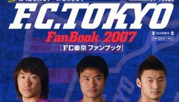 FC東京ファンブック 2007 (毎日ムック)