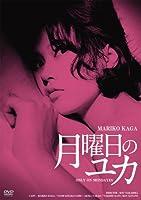 日活100周年邦画クラシック GREAT20 月曜日のユカ HDリマスター版 [DVD]