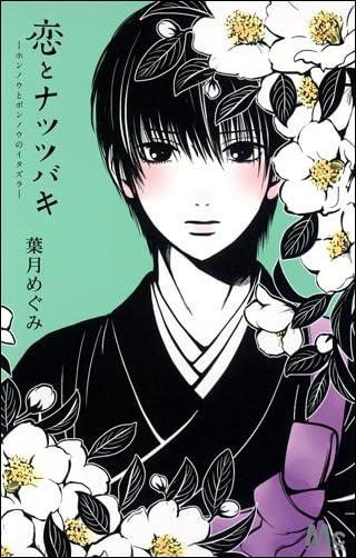 恋とナツツバキ (マーガレットコミックス)