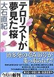 テロリストが夢見た桜 (小学館文庫)