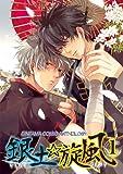 銀土旋風 1 (銀魂コミックアンソロジー)