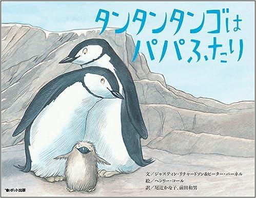 LGBTを伝える絵本。パパが2人いたペンギンの実話の画像1