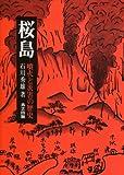 桜島—噴火と災害の歴史