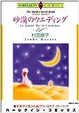 砂漠のウエディング-アラビアン・ロマンスIII (エメラルドコミックス ハーレクインシリーズ)