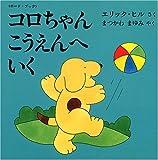 コロちゃんこうえんへいく—ボード・ブック (児童図書館・絵本の部屋—しかけ絵本の本棚)