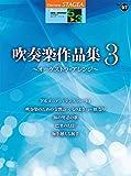 STAGEA ポピュラー (5~3級) Vol.97 吹奏楽作品集3 ~オーケストラ・アレンジ~