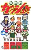 金色のガッシュ!! (16) (少年サンデーコミックス)