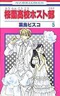 桜蘭高校ホスト部 第5巻 2005年01月05日発売