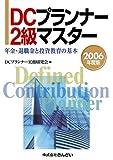 DCプランナー2級マスター〈2006年度版〉年金・退職金と投…