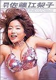 佐藤江梨子 写真集 「月刊佐藤江梨子 SHINCHO MOOK (SHINCHO MOOK)」
