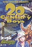 20世紀少年—本格科学冒険漫画 (8巻) ビッグコミックス