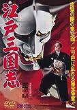 江戸三国志[DVD]