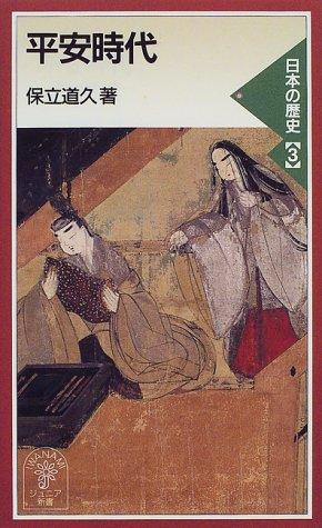 平安時代―日本の歴史〈3〉
