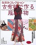 古布柄で作る服&小物―なおみコレクション (レディブティックシリーズ―ソーイング (2034))