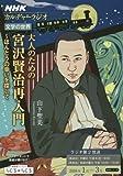 NHKカルチャーラジオ 文学の世界 大人のための宮沢賢治再入門―ほんとうの幸いを探して (NHKシリーズ)
