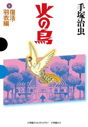 火の鳥 5 復活・羽衣編 (GAMANGA BOOKS)