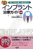 わかり易いインプラント治療ガイド―「第二の永久歯」で噛む喜びを!