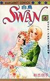 Swan 4 (マーガレットコミックス)