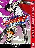 家庭教師ヒットマンREBORN! カラー版 日常編 5 (ジャンプコミックスDIGITAL)