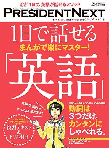 PRESIDENT NEXT(プレジデントネクスト)vol.2