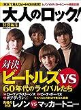 大人のロック!特別編集「対決」ビートルズVS60年代のライバルたち