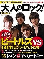 大人のロック!特別編集「対決」ビートルズVS60年代のライバルたち (日経BPムック) (日経BPムック)