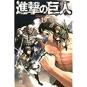 進撃の巨人(19) (週刊少年マガジンコミックス)
