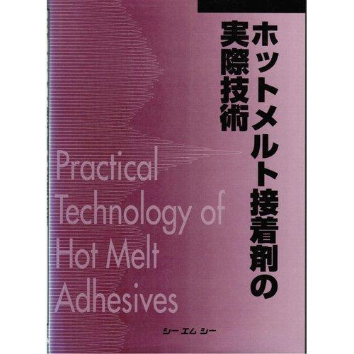 ホットメルト接着剤の実際技術 (CMC books)