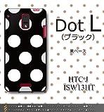 HTC J ISW13HT対応 携帯ケース【527ドットL『ブラック』】
