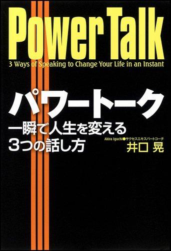 パワートーク = Power Talk